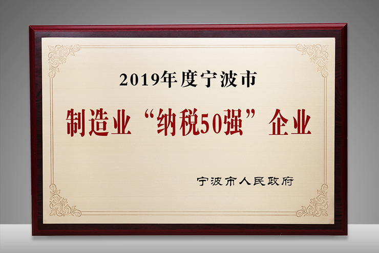 Deli won the sixth place in Ningbo tax payment